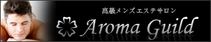 アロマギルド高崎店