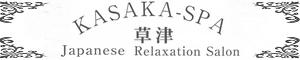 KASAKA‐SPA(カサカスパ)滋賀