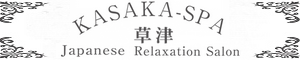 KASAKA‐SPA(カサカスパ)草津