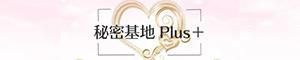 秘密基地 Plus+~銀座店