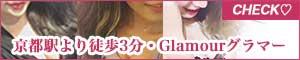 Glamour(グラマー)