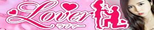 Lover(ラヴァー)