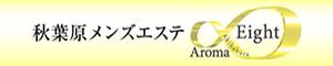 AromaEight(アロマエイト)秋葉原
