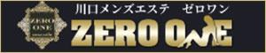 川口メンズエステ ゼロワン~ZERO ONE~
