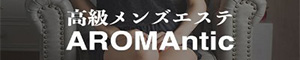 AROMAntic 初台・参宮橋ルーム