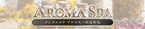 AromaSpa 新宿御苑