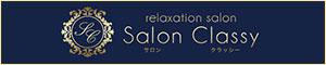 サロン クラッシー~Salon Classy~