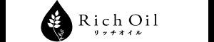 RichOil(リッチオイル)