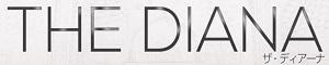 THE DIANA(ザ・ディアーナ)