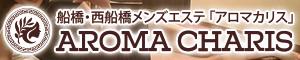 AROMA CHARIS(アロマカリス)