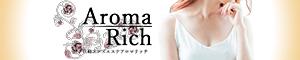 Aroma Rich(アロマリッチ)川崎