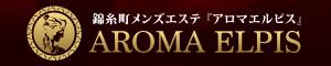 アロマエルピス~AROMA ELPIS~