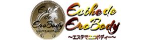 エステdeエロボディー