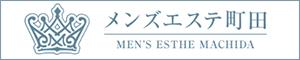 メンズエステ町田
