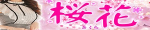 桜花(さくら)