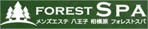 相模原 FOREST SPA(フォレストスパ)