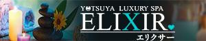 四谷 luxurySPA ELIXIR(エリクサー)