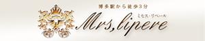 Mrs Lipere(ミセスリペール)