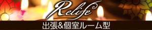 Relife(リライフ)三河安城