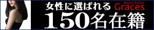 メンズエステGraces(グレイセス)武蔵小杉