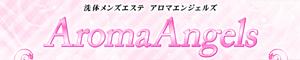 Aroma Angels~池袋アロマエンジェルズ~