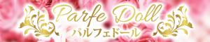 Parfe Doll(パルフェドール)